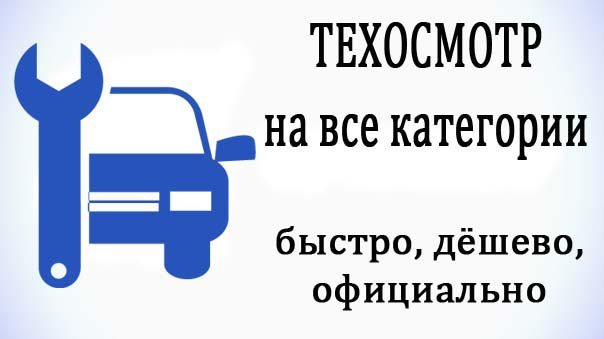 подборавто | подбор | авто | диагностика | подбор авто Тольятти | помощь при покупке автомобиля | выездная диагностика | диагностика авто перед покупкой | помощь при покупке авто | помощь при покупке авто в Тольятти | бу авто | проверка перед покупкой | автомобили с пробегом | помощь в покупке авто с пробегом | купить бу авто | услуги по подбору автомобиля | микавто | mic-auto | micauto | мик-авто | осаго | диагностическая карта
