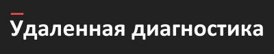 Удаленная диагностика автомобиля перед покупкой, диагностика авто, Удаленная диагностика автомобиля перед покупкой в Екатеринбурге, Удаленная диагностика автомобиля перед покупкой в Новосибирске